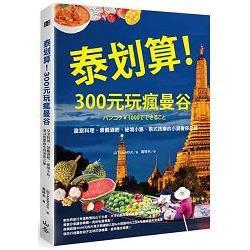 泰划算!300元玩瘋曼谷:皇室料理、景觀酒吧、祕境小島、泰式按摩的小資奢侈之旅