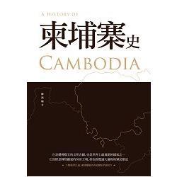 柬埔寨史 /
