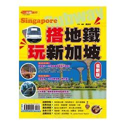 搭地鐵玩新加坡 : 【最新版】2016 = Subway Singapore