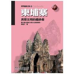 柬埔寨 : 吳哥文明的繼承者(世界遺產之旅15)