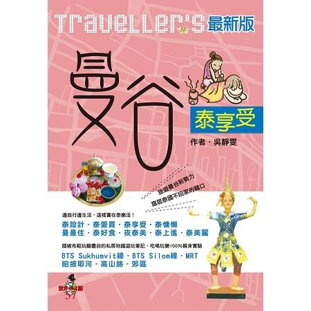 Traveller``s曼谷泰享受(2016~2017年最新版)