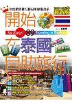 開始在泰國自助旅行(2016~2017年最新版)