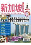新加坡玩全指南【最新版】2016-盡覽百變獅城璀璨魅力 精采275熱點深度體驗