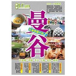 曼谷:玩遍泰國中部!芭堤雅、華欣、考艾、大城、北碧、願拼