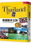 泰國散步之旅:巡遊79處不可思議的微笑國度