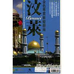 汶萊:金色尊賞旅遊指南