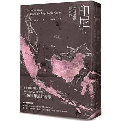 印尼etc:眾神遺落的珍珠