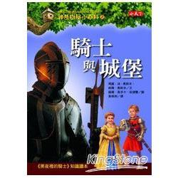神奇樹屋小百科02:騎士與城堡