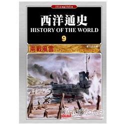 西洋通史,兩戰風雲