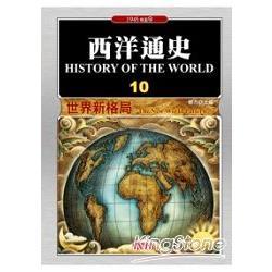 西洋通史,世界新格局