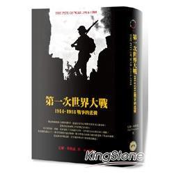 第一次世界大戰 : 1914-1918戰爭的悲憐 /
