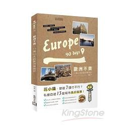 歐洲不貴 : 15萬90天的歐洲樂遊記 /