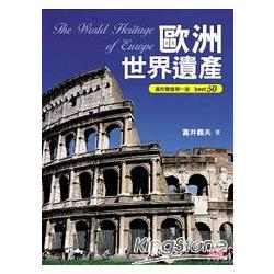 歐洲世界遺產 = The World heritage of Europe /