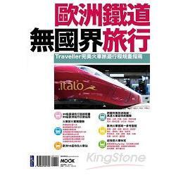 歐洲道無國界旅行:Traveller完美火車旅遊行程規畫指南