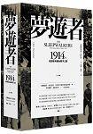 夢遊者:1914年歐洲如何邁向戰爭之路(上下卷不分售,加書盒)