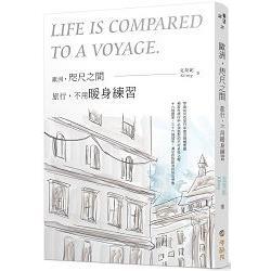 歐洲,咫尺之間 : 旅行,不用暖身練習 = Life is compared to a voyage /