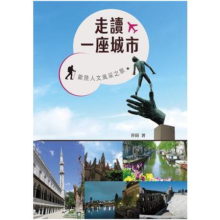 走讀一座城市 : 歐陸人文風采之旅 /