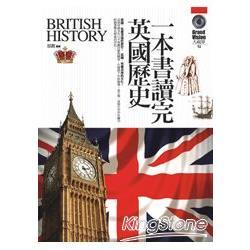 一本書讀完英國歷史 /