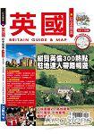 英國玩全指南14-15版
