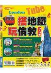 搭地鐵.玩倫敦14-15版