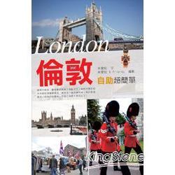 倫敦自助超簡單 = London /