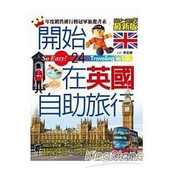 開始在英國自助旅行 /