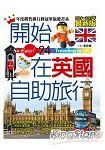 開始在英國自助旅行(2014~2015年最新版)