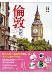 倫敦樂遊:暢遊英倫不能錯過的100個吃喝買逛潮夯好點