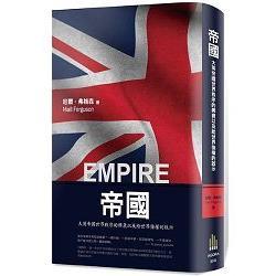 帝國 : 大英帝國世界秩序的興衰以及給世界強權的啟示 /
