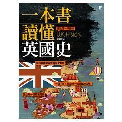 一本書讀懂英國史:歷史一條直線