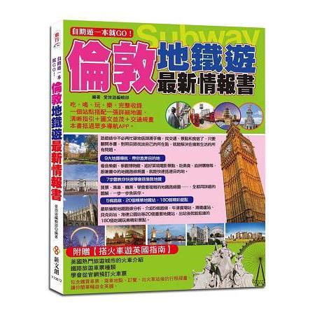 自助遊一本就GO!倫敦地鐵遊最新情報書