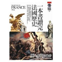 一本書讀完法國歷史 /