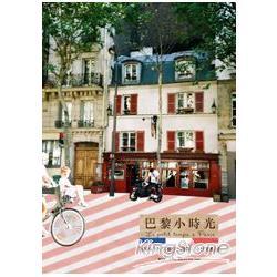 巴黎小時光:Heaven的旅行X雜貨X手作風格書