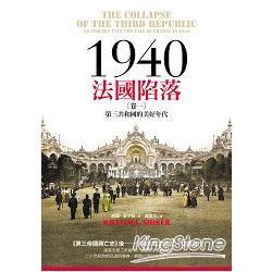 1940法國陷落,第三共和國的美好年代