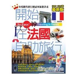 開始在法國自助旅行 /