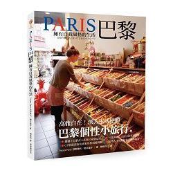 巴黎 : 擁有自我風格的生活