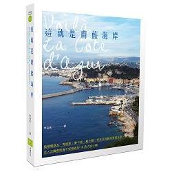 這就是蔚藍海岸 : 追尋雷諾瓦、馬諦斯、畢卡索、夏卡爾、考克多等藝術家的足跡,走入法國南部最不容錯過的15座大城小鎮 = Voilà la côte d