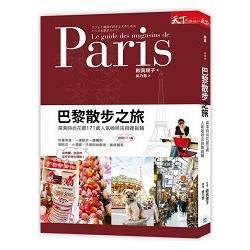巴黎散步之旅:探索時尚花都171處人氣咖啡店與雜貨鋪