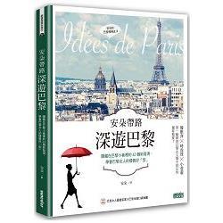 安朵帶路 深遊巴黎:隱藏在巴黎小巷裡的63個新發現-學會巴黎女人的優雅好「型」