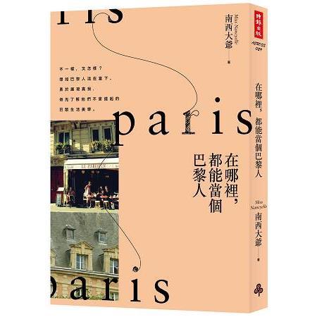 在哪裡-都能當個巴黎人