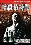 暗殺希特勒
