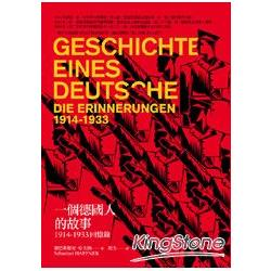 一個德國人的故事 : 1914-1933回憶錄 /