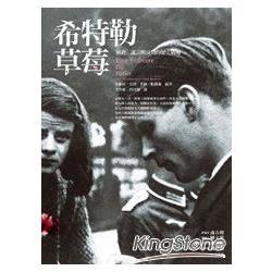 希特勒草莓 : 屠殺.謊言與良知的歷史戰場 /