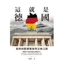 這就是德國:柏林圍牆倒塌後的富國之路=Germany