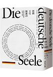 德國文化關鍵詞:從德意志到德國的64個核心概念