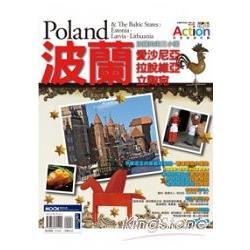 波蘭‧波羅的海三小國:愛沙尼亞‧拉脫維亞‧立陶宛