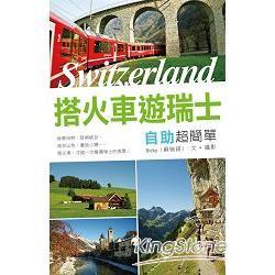 撘火車遊瑞士自助超簡單