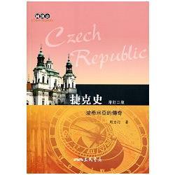 捷克史 : 波希米亞的傳奇 = Czech Republic /