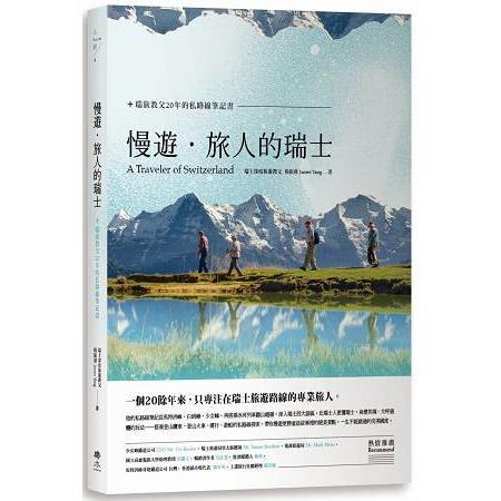 慢遊.旅人的瑞士 - 瑞旅教父20年的私路線筆記書