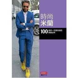 時尚米蘭:100 個你一定要知道的關鍵品味